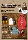 Traditional Weatherwear (e-MOOK 宝島社ブランドムック)