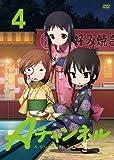 Aチャンネル 4 【通常版】 [DVD]