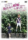 """""""チョ・グォンとガインの""""私たち結婚しました-コレクション-(アダムカップル編) Vol.4 [DVD]"""