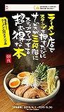 ラーメン三段スタンプ本(奈良)
