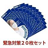 【20枚セット】「微粒子用マスク」高機能密着立体タイプマスク ミクロキャッチマスク (医療用N95マスク)