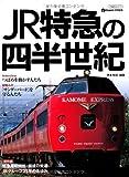 JR特急の四半世紀 (イカロス・ムック)