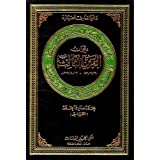 Third Century (Hijra) Poetry: 913/8/7 - 816/7/30 (Hussaini Encyclopedia)by Mohammad Sadiq Al...
