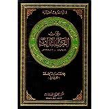 Third Century (Hijra) Poetry: 913/8/7 - 816/7/30 (Hussaini Encyclopedia)by Mohammad Sadiq Al...