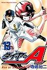 ダイヤのA 第13巻 2008年11月17日発売