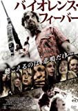 バイオレンス・フィーバー[DVD]