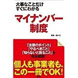 Amazon.co.jp: 大事なことだけすぐにわかる マイナンバー制度 eBook: 青木丈: Kindleストア