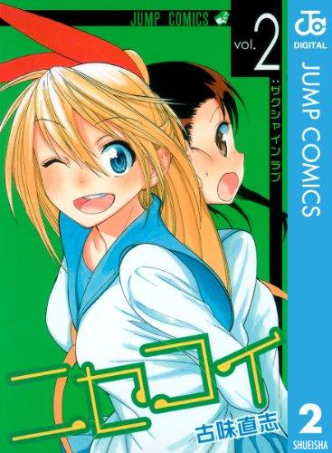 ニセコイ 2 (ジャンプコミックスDIGITAL)