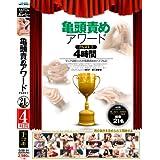 亀頭責めアワード 4時間 PART2 [DVD]