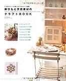 麻ひもと天然素材のクラフトBOOK 7つのテクニックで楽しむアクセサリーと雑貨