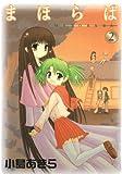 まほらば2巻 (デジタル版ガンガンウイングコミックス)
