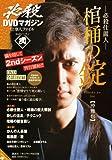 必殺DVDマガジン 仕事人ファイル 2ndシーズン 弐 必殺仕置人 棺桶の錠 (T・1ブランチMOOK)