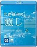 世界遺産の癒し1 水 [Blu-ray]