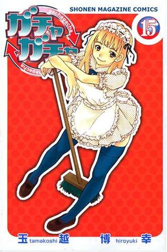 ガチャガチャ 15 (少年マガジンコミックス)