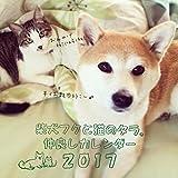 2017年リング付きカレンダー 柴犬フクと猫のタラ。仲良しカレンダー ([カレンダー])