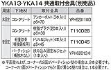 TOTO ベビーチェア用取付金具 YPH62011W3 アンカーボルト3本入り Φ6×70