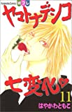 ヤマトナデシコ七変化 11 (講談社コミックスフレンド B)