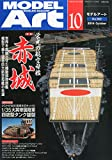 MODEL Art (モデル アート) 2014年 10月号 [雑誌]