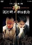 死闘 渡辺明 対 羽生善治~ドキュメント竜王戦~ [DVD]