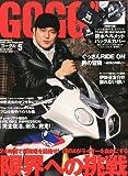 GOGGLE (ゴーグル) 2012年 05月号 [雑誌]
