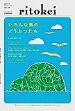 【予約販売】離島専門タブロイド紙『季刊ritokei(リトケイ)vol.18』「いろんな島のどうぶつたち」(2016年8月31日発売)
