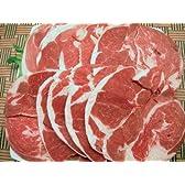 ラム肉 ショルダー500g