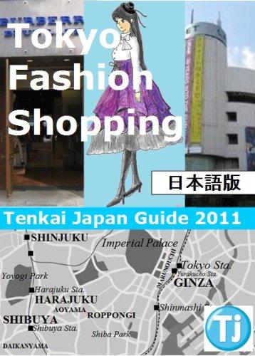 Tokyo Fashion Shopping 2011 (Japanese version) (Tenkai Japan Guide)