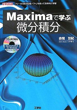 Maximaで学ぶ微分積分