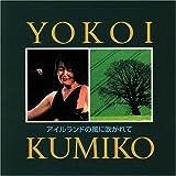CD・横井久美子「アイルランドの風に吹かれて」(2CD)