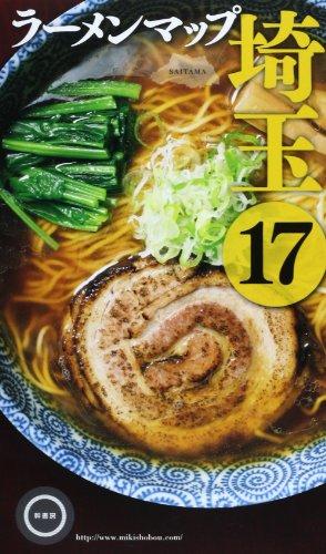 ラーメンマップ埼玉17