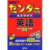 センター試験過去問研究 英語 [2010年版 センター赤本シリーズ] (大学入試シリーズ 601)
