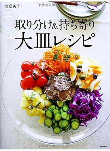 取り分け&持ち寄り 大皿レシピ