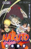 NARUTO―ナルト― 52 (ジャンプコミックス)