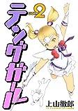 テングガール (2) (ヤングキングコミックス)