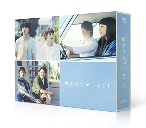 好きな人がいること Blu-ray BOX[Blu-ray/ブルーレイ]