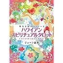 【タロットカード付】 ハワイアン・スピリチュアルタロット