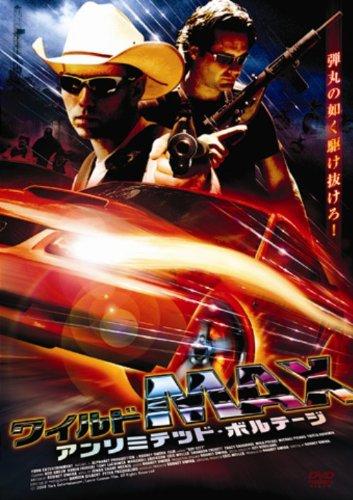 ワイルドMAX~アンリミテッド・ボルテージ [DVD]