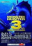 モンスターハンター3 ザ・マスターガイド