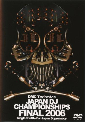 DMC JAPAN DJ CHAMPIONSHIPS FINAL 2006 [DVD]