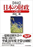 図説 日本の財政 平成28年度版