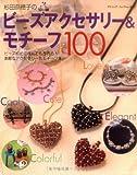 杉田奈穂子のビーズアクセサリー&モチーフ100 (ブティック・ムック No. 687)