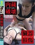 内臓破壊臓器損傷 [DVD]