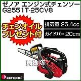 ゼノア エンジン式チェンソー トップハンドルソー スーパーこがる G2551T-25CV8 [25.4cc・バー20cm]