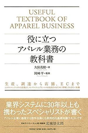 役に立つアパレル業務の教科書