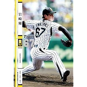オーナーズリーグ19 白カード NW 岩崎優 阪神タイガース