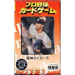 タカラ1996年度 プロ野球ゲーム 阪神タイガース 【未開封】