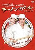 ラーメンガール [DVD]