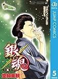 銀魂 モノクロ版 5 (ジャンプコミックスDIGITAL)