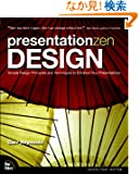 Presentation Zen Design: Simple Design Principles and Techniques to Enhance Your Presentations (Voices That Matter)