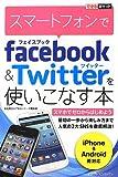 できるポケット スマートフォンでFacebook&Twitterを使いこなす本